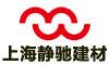 上海静驰建材有限公司