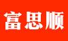 徐州富思顺玻璃制品有限公司