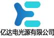 东海县亿达电光源有限公司