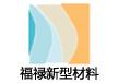 福禄(苏州)新型材料有限公司