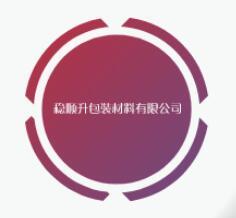 霸州市穩順升包裝材料有限公司