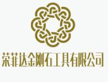 厦门荣菲达金刚石工具有限公司