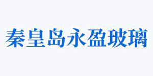 秦皇島永盈玻璃有限公司