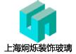 上海炯烁装饰玻璃