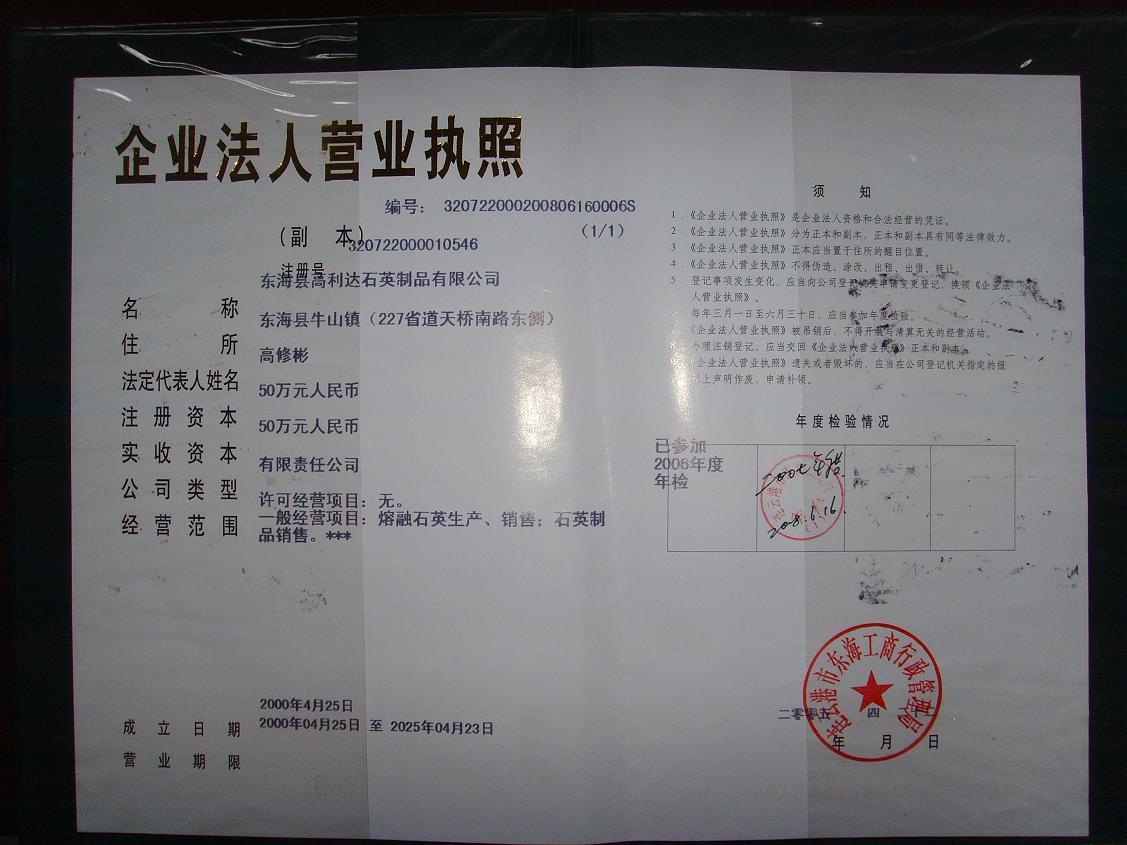 东海县高利达石英制品有限公司, 始建于九十年代,地处东海县城