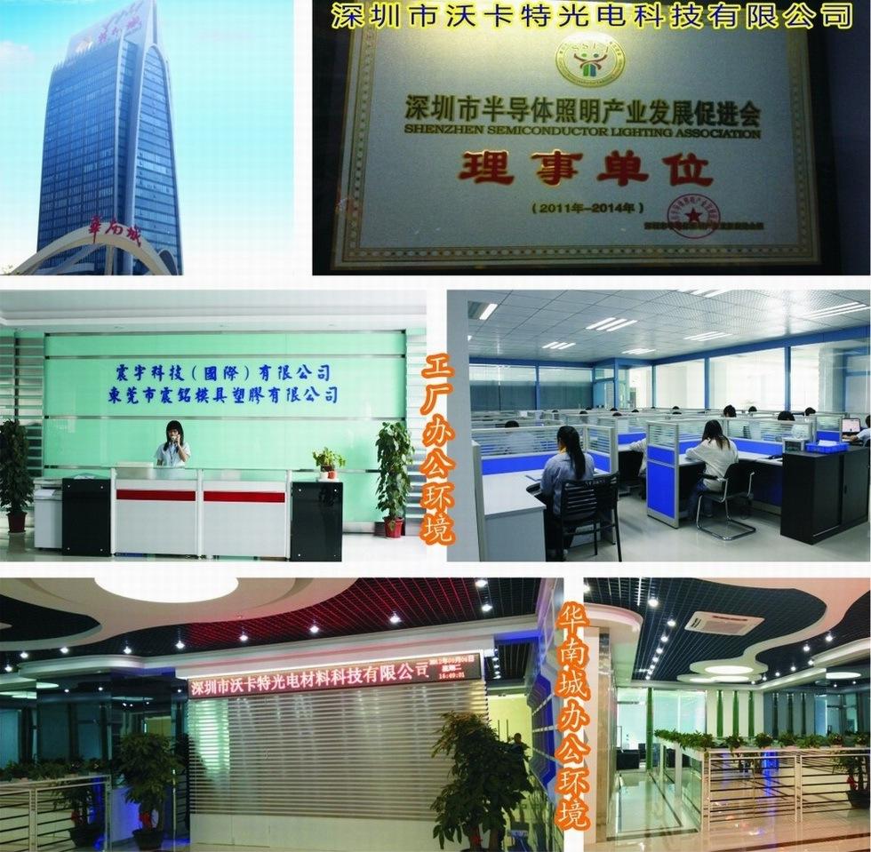 深圳市沃卡特光电材料科技有限公司