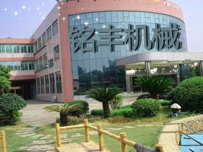 青岛铭丰机械有限公司浙江办事处