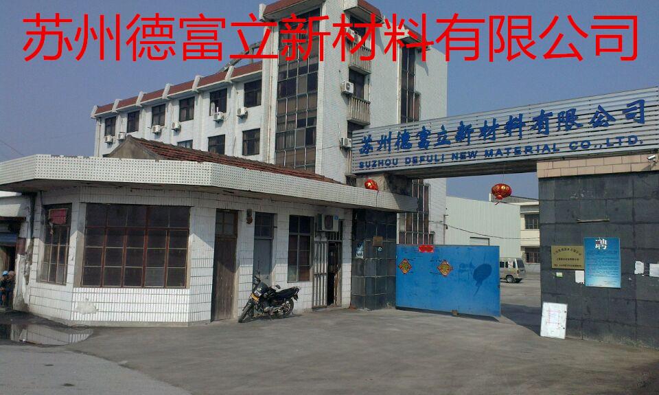 苏州德富立新材料科技有限公司新疆办事处