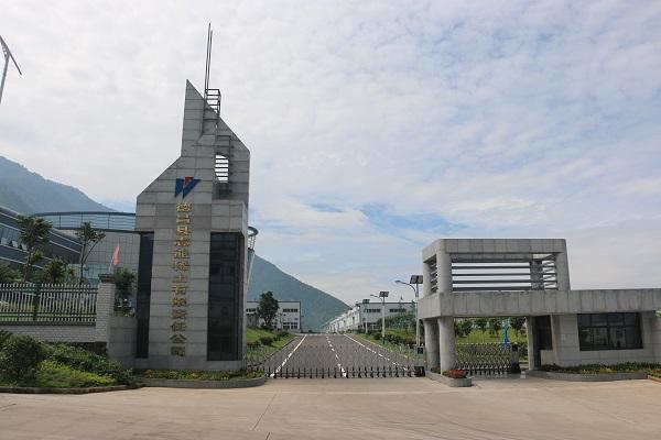 德昌县志能稀土有限责任公司