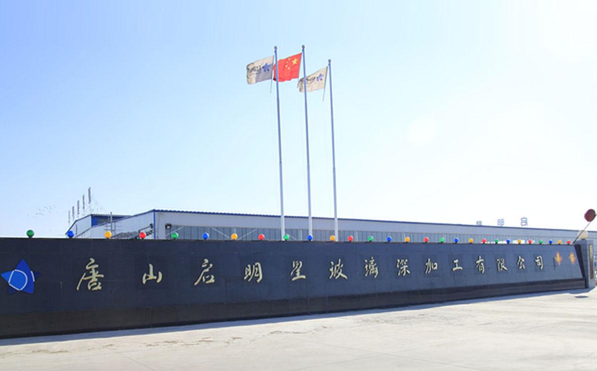 唐山启明星龙8娱乐首页深加工有限公司