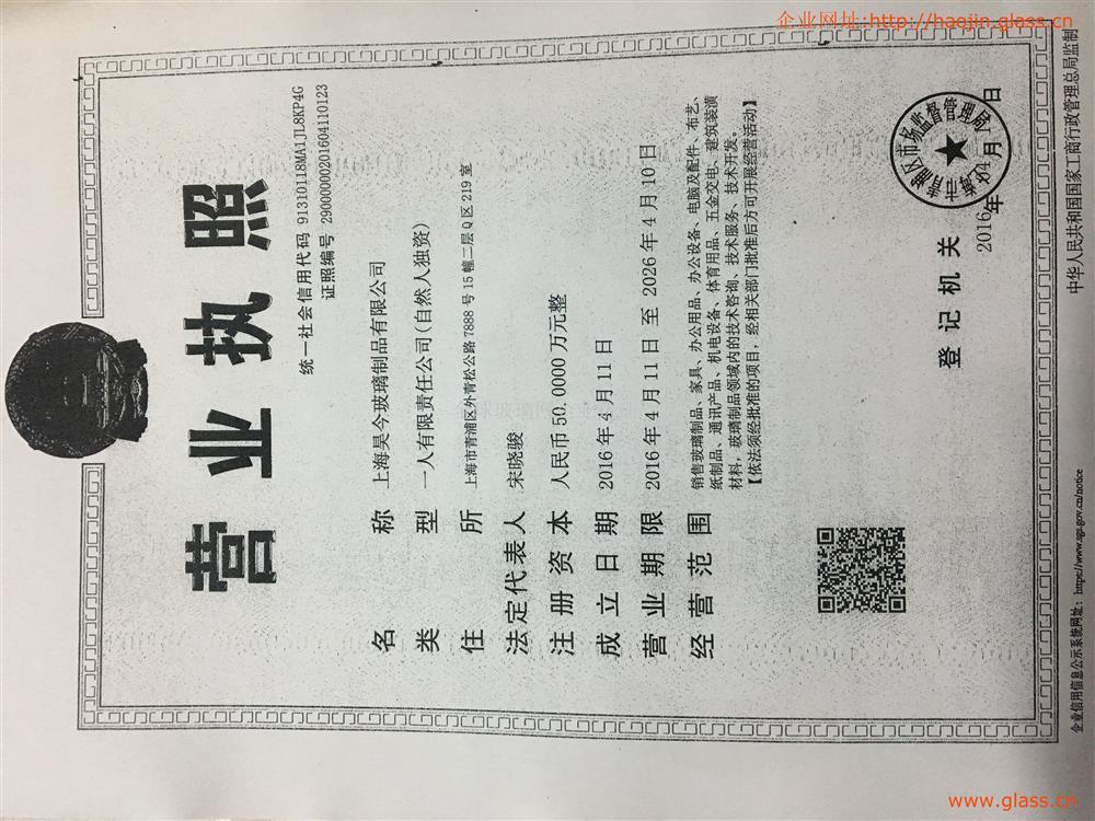 上海昊今玻璃制品有限公司营业执照