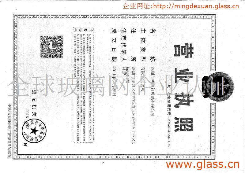 深圳明德軒玻璃有限公司營業執照