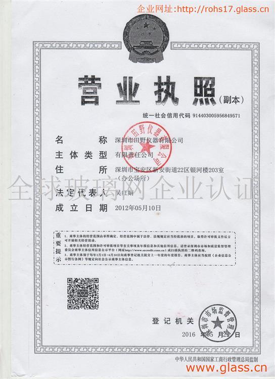 深圳市田野仪器有限公司营业执照