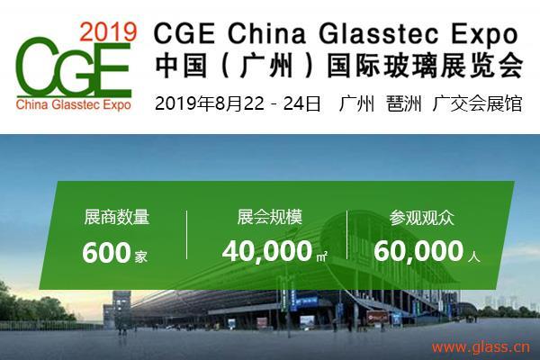 2019广州国际玻璃展览会