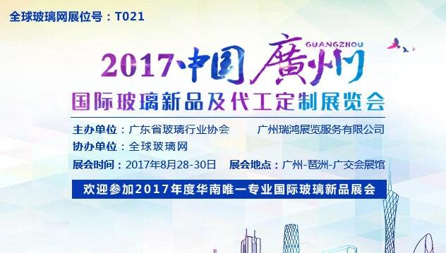 2017中国(广州)国际yzc88亚洲城官网展览会