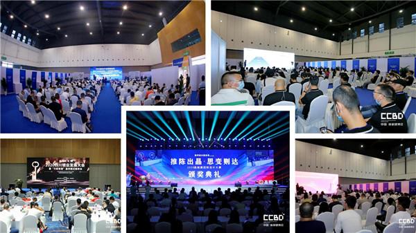 第二十一屆中國(成都)建筑及裝飾材料博覽會