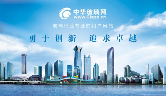全球玻璃网运营总部乔迁深圳 喜迎发展新篇章