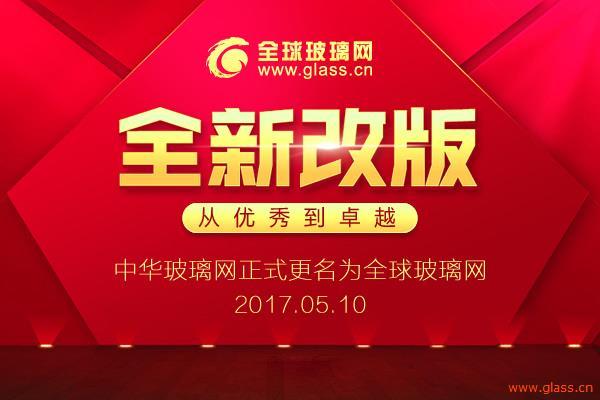 """全球玻璃网全新改版  打造玻璃行业""""阿里巴巴"""""""