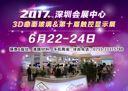 Touch China 2017 第十届国际触控显示暨应用(深圳)展览会、3D曲面玻璃展
