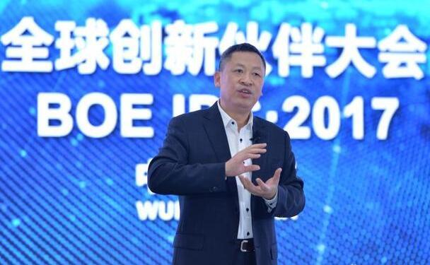 京东方CEO陈炎顺:五年内将提供60亿个物联网端口