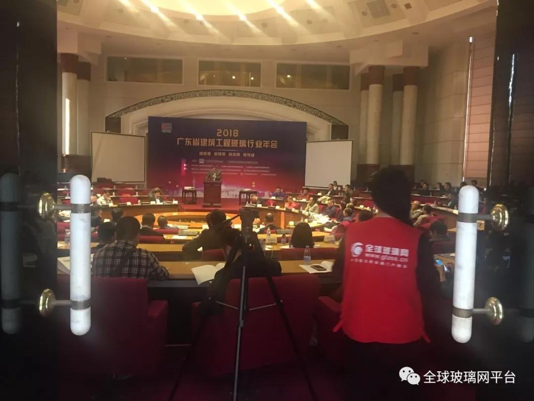 2018广东省建筑工程玻璃行业年会:行业大咖名企齐聚 助力转型升级