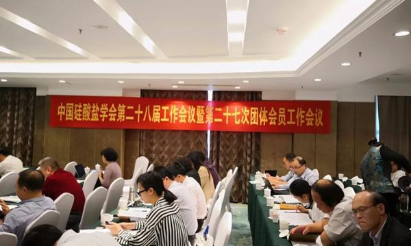 中国硅酸盐学会第二十八届工作会议暨第二十七次团体会员工作会议在蚌埠召开