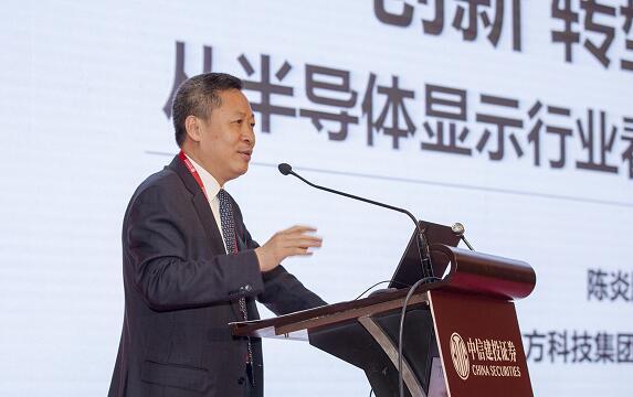 京东方陈炎顺:中美贸易战对京东方显示事业影响不大