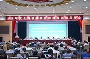 全国玻璃微纤维棉及其制品年会在河津市召开