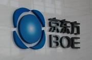 京东方A拟在京打造生命科技产业基地 一期总投资136亿元
