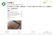 华为P30 Pro暴力测试:结果给力
