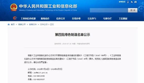 """光电beplay官方授权企业常州亚玛顿股份登榜""""绿色企业"""""""