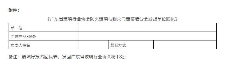 """关于成立""""广东省玻璃行业协会防火玻璃与耐火门窗幕墙分会""""的倡议"""