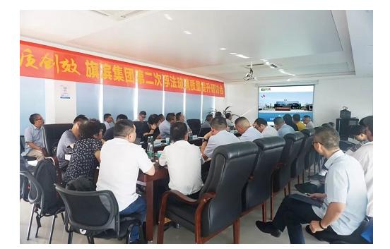 旗滨集团召开第二次浮法beplay官方授权质量提升研讨会