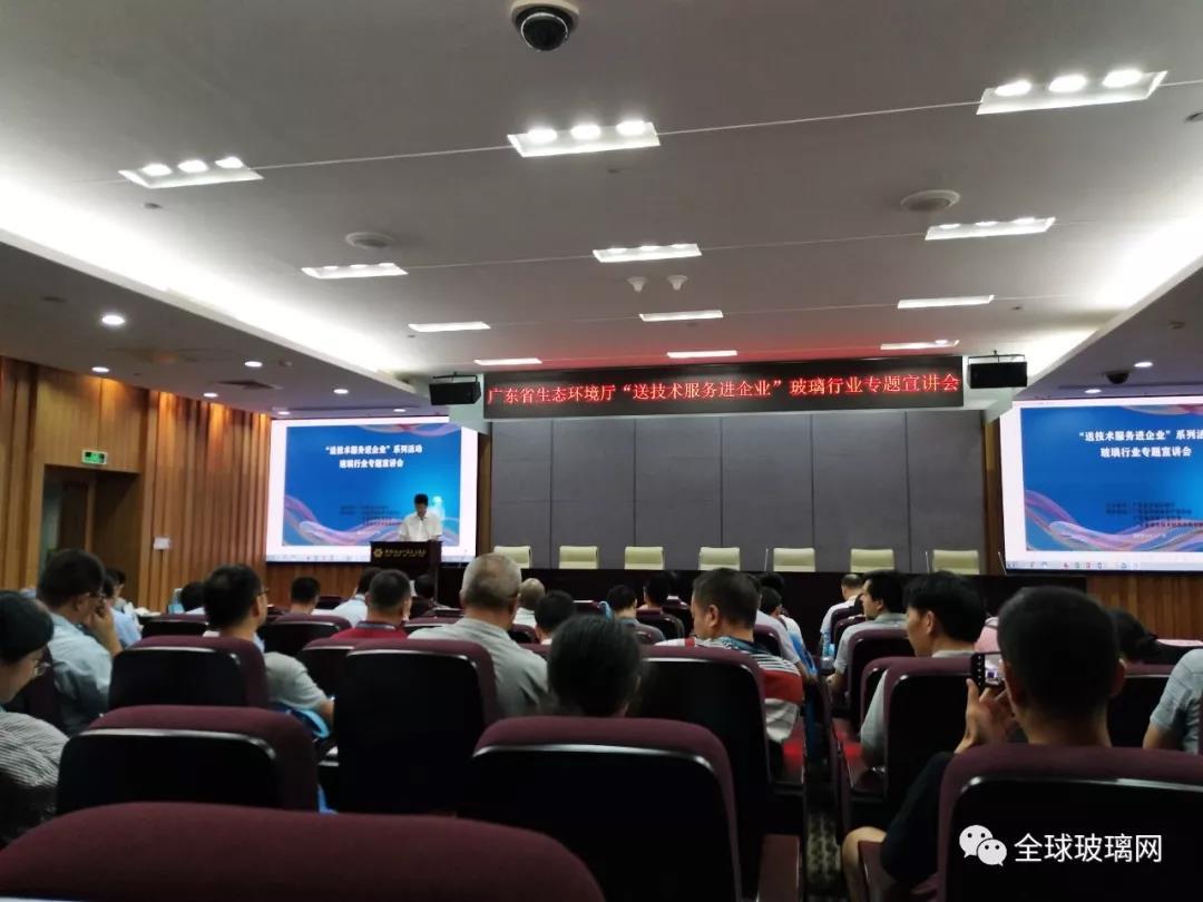 """广东省生态环境厅""""送技术服务进企业""""玻璃行业专题宣讲会"""