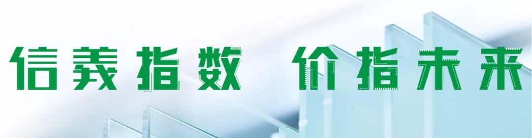 信义玻璃发布9月优质浮法玻璃价格指数