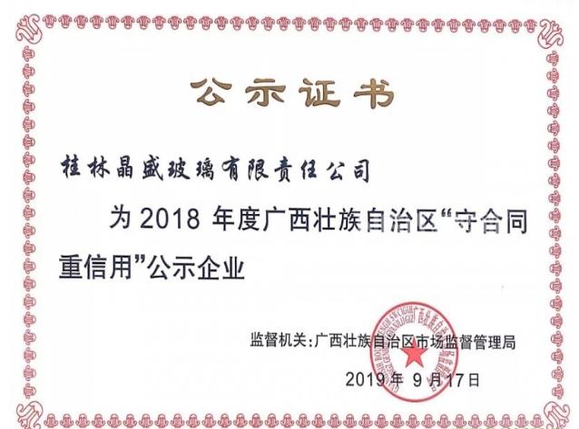 """桂林晶盛玻璃榮獲2018年度""""重合同 守信用""""企業"""