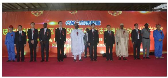 中国beplay官方授权(尼日利亚)自贸区公司点火仪式成功举行