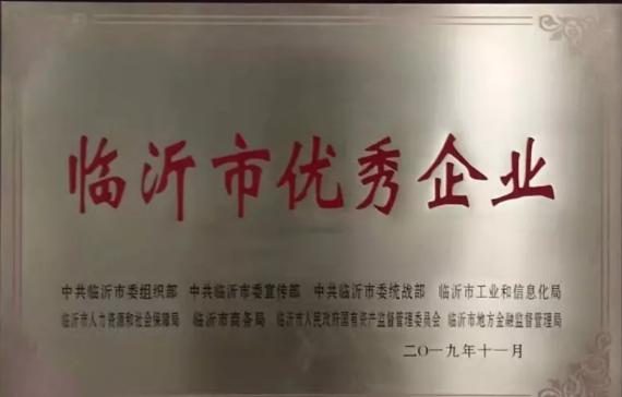 山东景耀公司荣登临沂市优秀企业榜单