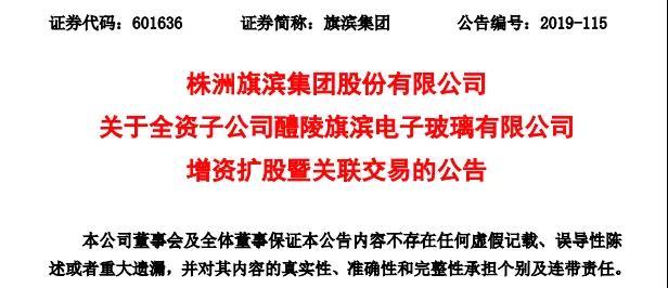 旗滨集团进军药玻,增资电子龙8娱乐首页,加速产品高端化进程