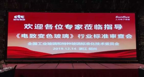《电致变色龙8娱乐首页》行业标准审查会在浙江顺利召开