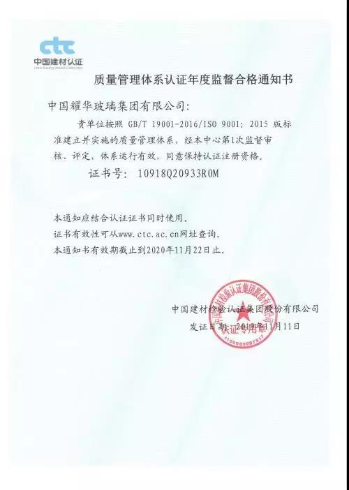 管理再提升|耀华集团顺利通过2019年三体系复审