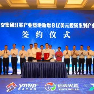 信义玻璃董事局主席李贤义:香港信义集团江苏产业基地新增8亿美元投资!