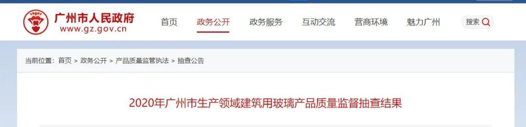 抽查产品全部合格!广州市生产领域建筑用玻璃产品质量监督抽查结果公布