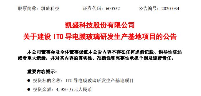 凯盛科技拟增资4920万在洛阳建设ITO导电膜玻璃研发生产基地