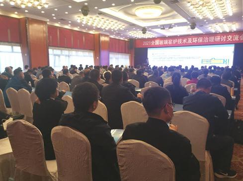2021全國玻璃窯爐技術及環保治理研討交流會召開