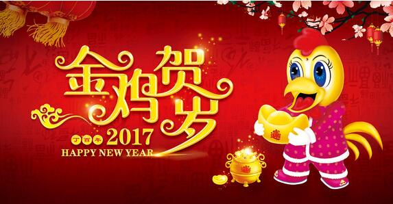 中华玻璃网2017春节放假通知