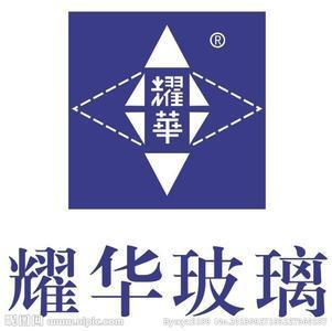 庆祝中国玻璃工业的摇篮——耀华建厂95周年