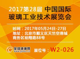 2017年28届国际yzc88亚洲城官网展览会最全参展攻略