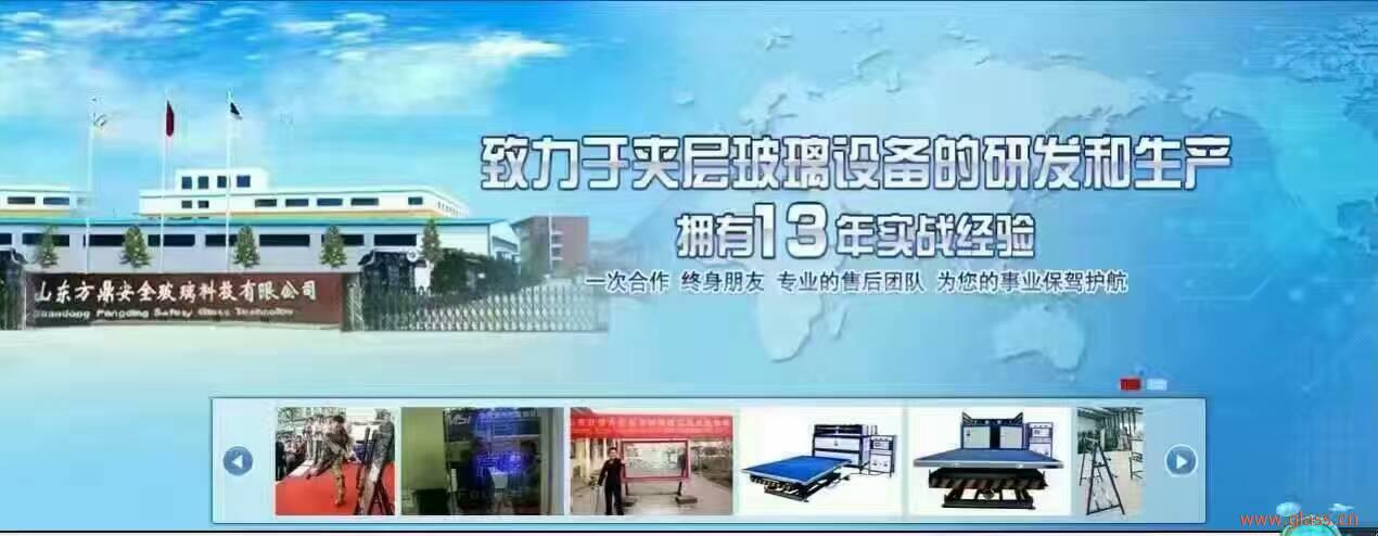5.24,山东方鼎与您相约第28届北京玻璃工业技术展