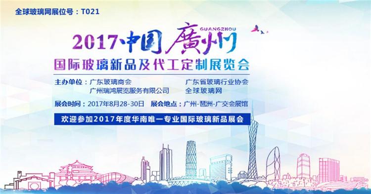 全球玻璃网助力广州国际玻璃新品展 打造中国玻璃展会新格局